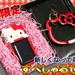 unique hellokitty-solar via Rakuten